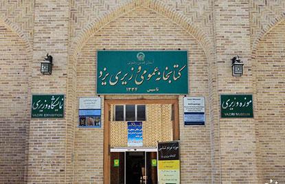 کتابخانه وزیری یزد